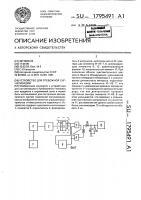 Патент 1795491 Устройство для тревожной сигнализации