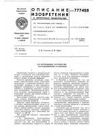Патент 777458 Перекидное устройство расходомерной установки