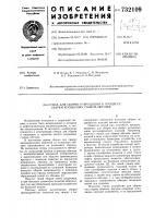 Патент 732109 Стенд для сборки и вращения в процессе сварки кольцевых стыков обечаек