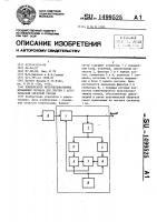 Патент 1499525 Компенсатор мультиплиткативных искажений сигнала для систем с акустической обратной связью