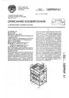 Патент 1659969 Установка для автоматизированной фотообработки рентгеновских пленок