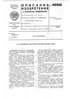 Патент 818508 Устройство для сельскохозяйствен-ных работ