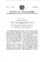 Патент 19573 Телефонная трансляция