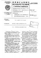 Патент 815300 Устройство для добычи торфа