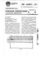 Патент 1238917 Загрузочно-разгрузочное устройство