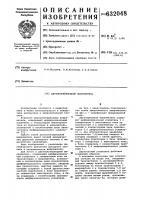Патент 632048 Двухполупериодный выпрямитель