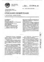 Патент 1717914 Способ холодильной обработки пищевых продуктов, предпочтительно мясных туш