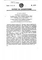 Патент 45238 Электрический трансформатор