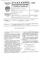 Патент 543665 Смазочное масло