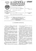 Патент 670407 Кольцевой кантователь