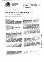 Патент 1724082 Измельчитель тюкованных кормов
