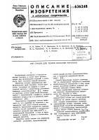 Патент 636248 Смазка для теплой прокатки металлов
