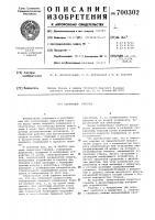 Патент 700302 Сварочная горелка