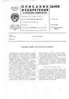 Патент 264518 Главный полюс электрической машины
