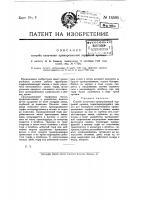 Патент 14404 Способ получения промороженной торфяной крошки