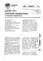 Патент 1504675 Шихтованный магнитопровод индукционного аппарата