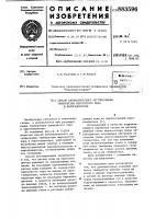 Патент 883596 Способ автоматического регулирования температуры перегретого пара в парогенераторе
