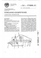 Патент 1710606 Устройство для выделения луба из стеблей лубяных культур