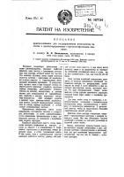 Патент 16734 Приспособление для поддержания постоянства частоту в радиопередатчиках с трехэлектродными лампами