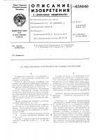 Фундаментное устройство для судовых механизмов