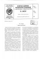 Патент ссср  160707