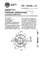 Патент 1481365 Запорно-опечатывающее устройство