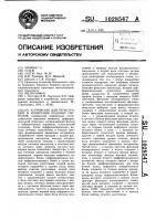Патент 1028547 Устройство для регистрации и измерения кодовых сигналов