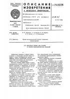 Патент 712226 Поточная линия для сборки и сварки цилиндрических изделий