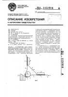 Патент 1151916 Устройство для транспортирования подложки при нанесении фотослоев