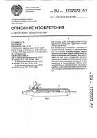 Патент 1737072 Стенд для определения предударной скорости ударника пневмопробойника