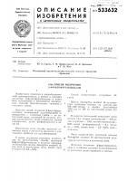 Патент 533632 Способ получения -фруктофуранозидазы