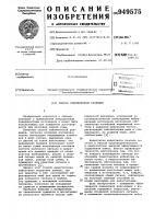 Патент 949575 Способ сейсмической разведки