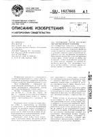 Патент 1627603 Подающий лоток волокнообрабатывающей машины