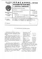 Патент 897839 Уплотнительная пластичная смазка