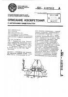 Патент 1137212 Устройство для определения пнистости торфяной залежи