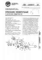 Патент 1335577 Устройство для переформирования волокнистой ленты