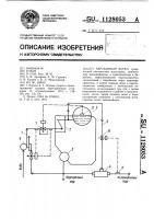 Патент 1128053 Барабанный котел