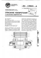Патент 1196321 Устройство для выдачи изделий из стопы
