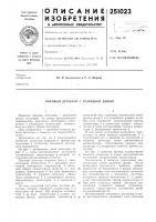 Патент 251023 Пиковый детектор с разрядной цепью