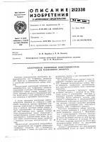 Патент 212338 Патент ссср  212338