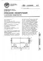 Патент 1523444 Устройство для поглощения колебаний кузова железнодорожного транспортного средства