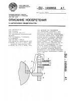 Патент 1450855 Дробилка для эластомеров