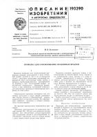 Патент 190390 Проводка для заневоливания пружинных штырей