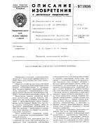 Патент 971936 Устройство для пуска ленточной машины