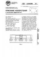 Патент 1254298 Устройство для измерения длины пройденного пути