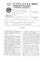 Патент 308734 Патент ссср  308734