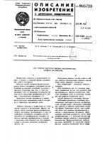 Патент 905725 Способ контроля физико-механических свойств материалов