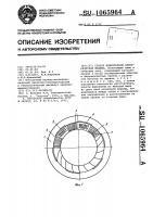 Патент 1065964 Статор индукторной электрической машины
