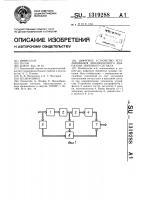 Патент 1319288 Цифровое устройство регулирования динамического диапазона звукового сигнала