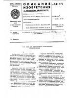 Патент 841879 Стенд для односторонней автомати-ческой сварки полотнищ